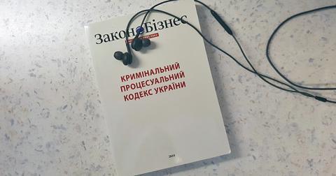Кримінальний процесуальний кодекс України представили у вигляді аудіокниги (завантажити)