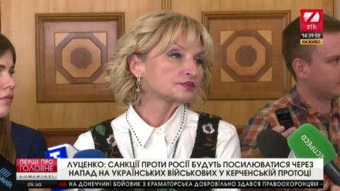 Ірина Луценко: Навіть припинення дії договору про дружбу у суді буде доказом злочинів РФ