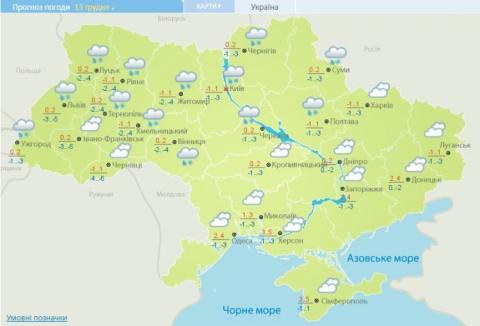 Найближчими днями в Україні дощі та мокрий сніг