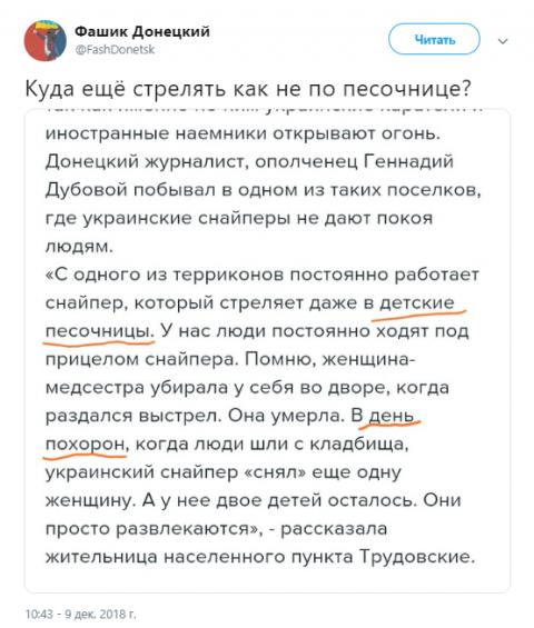 «Стрілянина по пісочницях»: окупанти видали черговий фейк про звірства снайперів ЗСУ на Донбасі