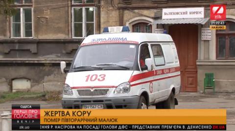 Одеський хлопчик, який помер від кору, не був вакцинований