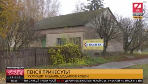 Гендиректор «Укрпошти» пообіцяв наразі не закривати поштові відділення
