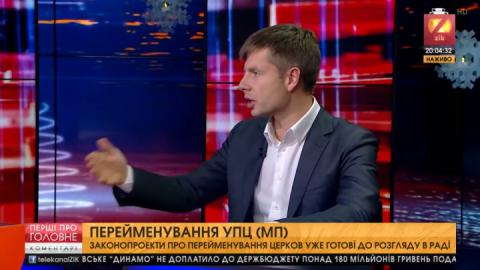 Гончаренко наполягає на найшвидшому розгляді закону про переменування УПЦ МП