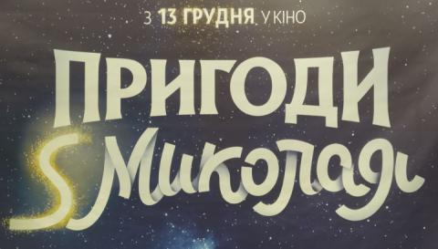 «Пригоди S Миколая»: нова українська комедія вже на великих екранах