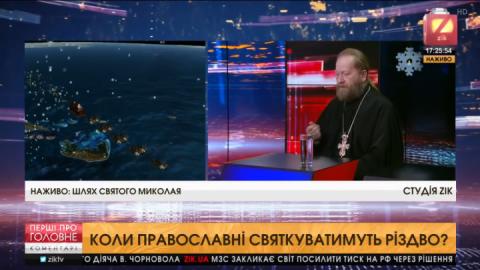 Коли можна буде перенести дату святкування Різдва, – розповів отець Сергій Підтягин