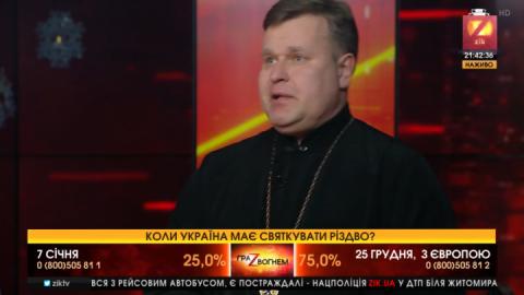 Священик застеріг: Під час святкування Нового року відбувається блюзнірство