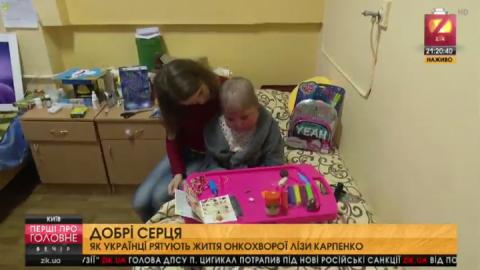 Хвора на лейкоз дівчинка, історія якої вразила всю країну, вже в січні може вирушити на лікування