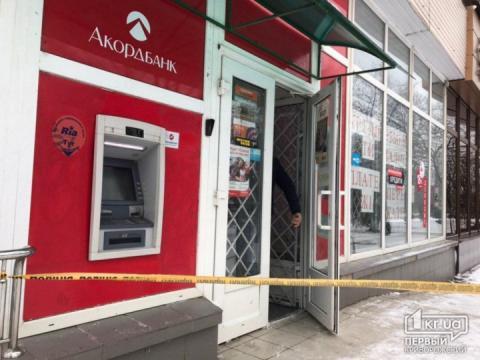 У Кривому Розі невідомі пограбували банк: поранено співробітницю