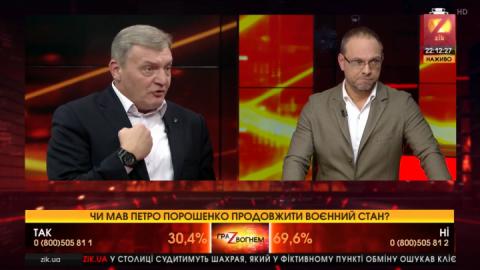 Гримчак посперечався з Власенком через воєнний стан і початок агресії
