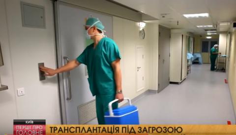 У Національному інституті трансплантології заявляють: з 1 січня в Україні пересадка органів – поза законом