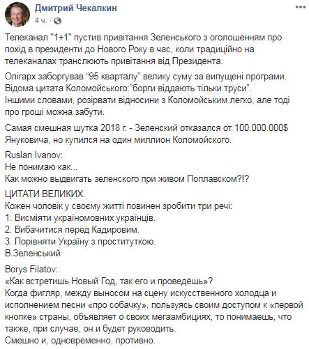 Відомий український гуморист помітив цікавий момент у висуванні Зеленського