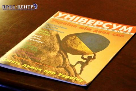 Український журнал «Універсум» відзначив 25-річчя