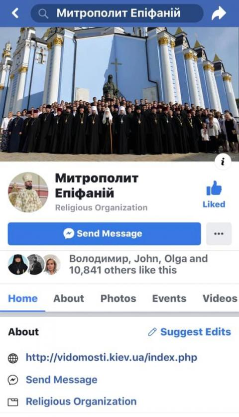 В соцмережах з'явилися фейкові сторінки митрополита Епіфанія