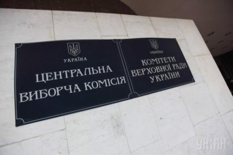 ЦВК зареєструвала першого кандидата у Президенти