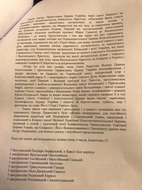 """""""Святійша Церква України"""" – з'явився текст підписаного томосу"""