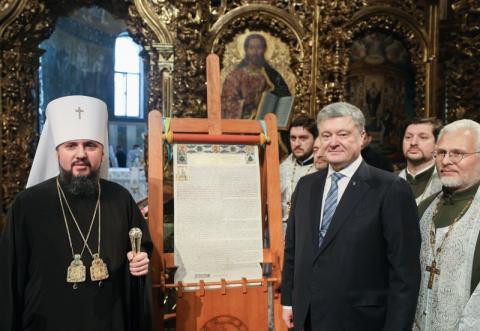 Томос про автокефалію Православної Церкви України встановлено в Софії Київській