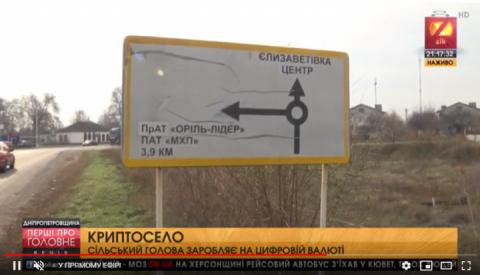 Село на Дніпропетровщині заробило на ремонт дороги, граючи на криптовалюті