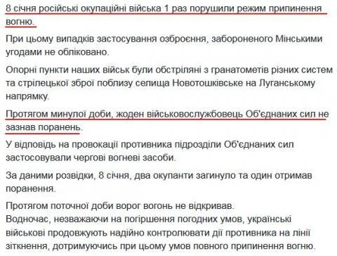 Бойовикам на Донбасі вистачило одного разу відкрити вогонь, щоб зазнати втрат
