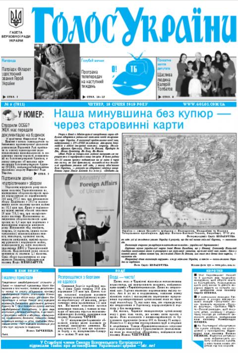 Огляд головних тем «Голосу України» від 10 січня