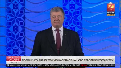 Президент cпрогнозував рівень економічного зростання України у 2019-му році