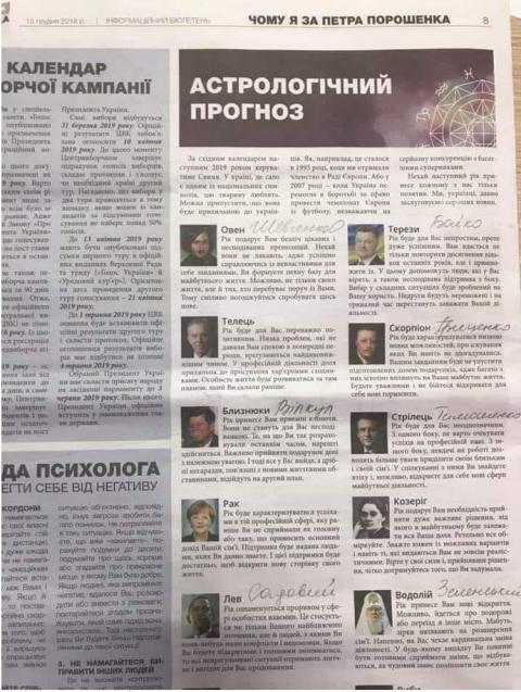 """У сільській раді Коцюбинського роздають газету """"Чому я за Петра Порошенка"""""""