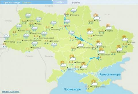 Морози відступають: на Україну чекає потепління і сніг