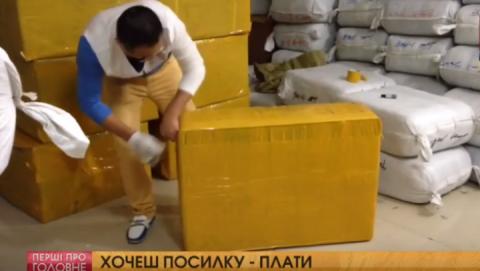 Як нові правила розмитнення посилок вплинуть на українців, які нічого не замовляють за кордоном