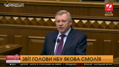 Голова Нацбанку озвучив прогноз інфляції на 2019 рік