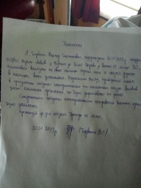 """У поїзді """"Херсон-Львів"""" провалилася полиця депутата"""