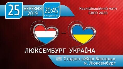 Розпочався продаж квитків на матч Євро-2020 з футболу Люксембург–Україна