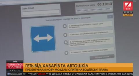 Сучасні технології та відеофіксація: у столиці презентували нову модель іспиту на водійські права