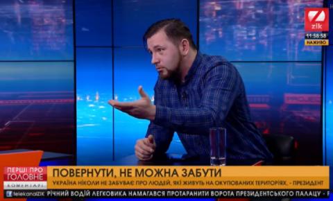 Журналіст: Донбас можна повернути лише комплексними заходами