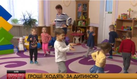 КМДА хоче зробити для дітей із київською реєстрацією пріоритетний вступ до садочків