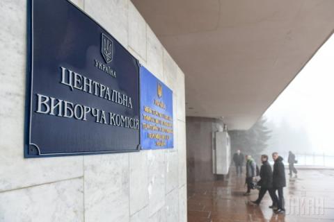 Вибори президента: ЦВК завершила прийом документів для реєстрації кандидатів