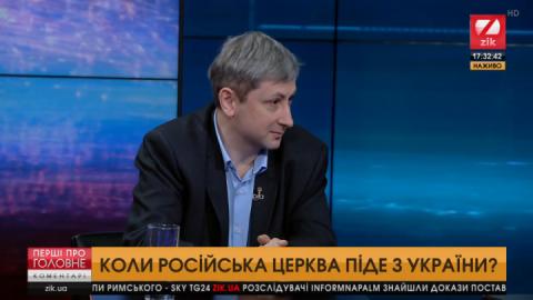 Московський патріархат вже не той: політичний експерт констатував зниження впливу УПЦ МП