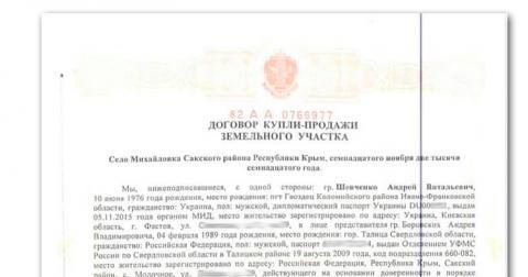 Український посол визнав юрисдикцію РФ у Криму (документ)