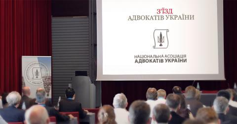 Сьогодні З'їзд адвокатів України розпочне роботу