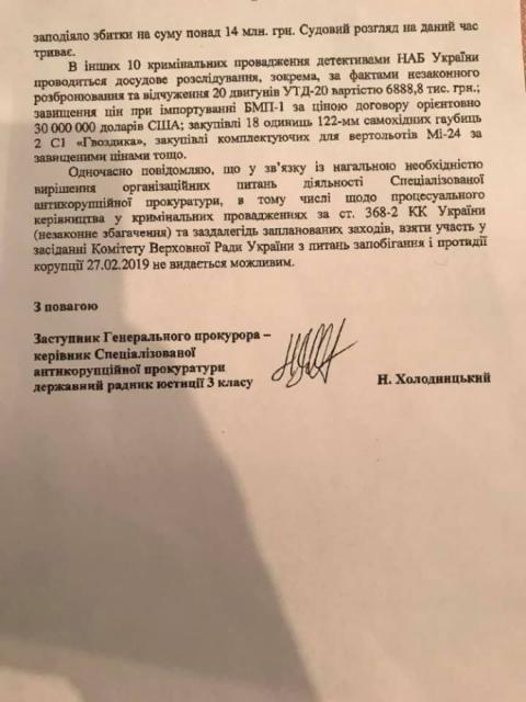 Холодницький проігнорував засідання антикорупційного комітету через статтю про збагачення