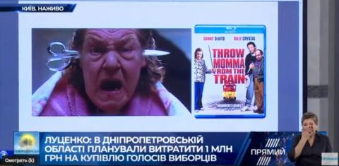 """Кіно і вибори: Луценко порівняв Тимошенко з """"мамою, яку скидають з потягу"""""""