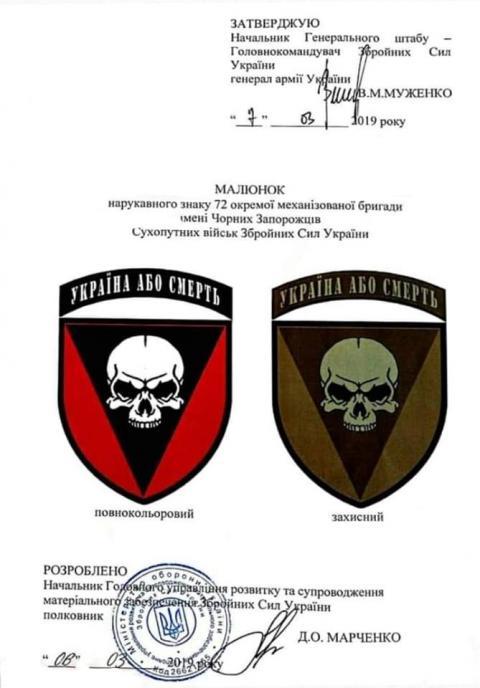 """""""Україна або смерть"""": бойові бригади Сухопутних військ отримали нову символіку"""