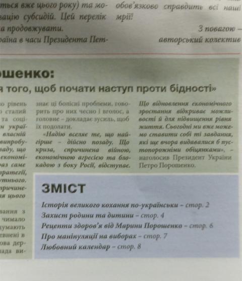 """На 8 березня агітатори Порошенка роздавали """"любовний календар"""""""