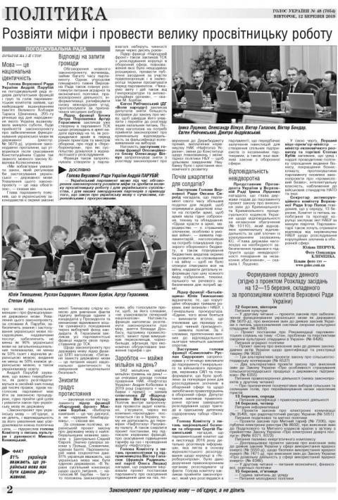 Огляд головних тем «Голосу України» від 12 березня