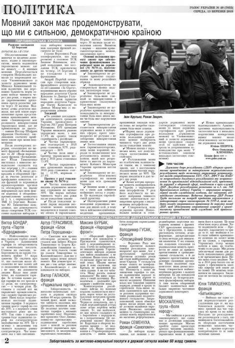 Огляд головних тем «Голосу України» від 13 березня