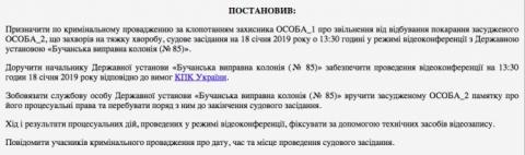 """Засуджений за """"вбивство"""" Бабченка зібрався виходити з в'язниці"""