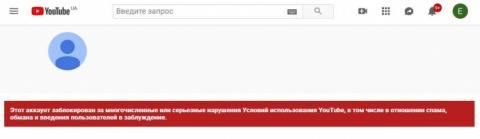 Youtube заблокував канал Зеленського