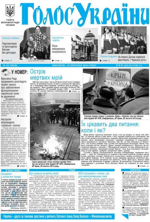 Огляд головних тем «Голосу України» від 19 березня