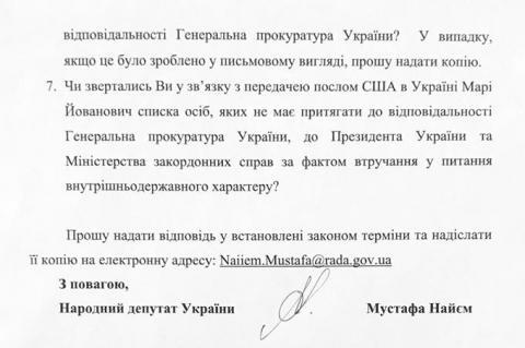 У Раді дорікнули Луценку: Чому так довго мовчав про Йованович?
