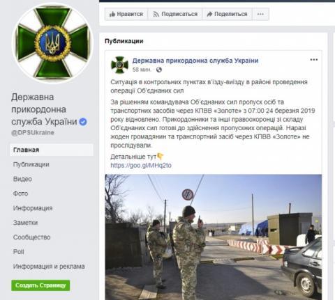 """Україна відновила пропуск через КПВВ """"Золоте"""""""