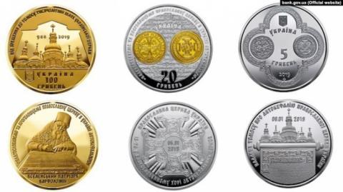 Нацбанк випустив пам'ятні монети з нагоди отримання Томосу