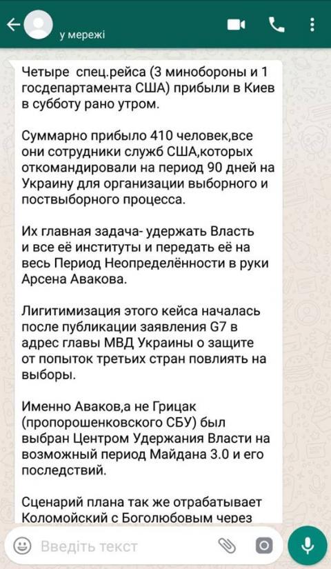 """Прикордонників засипали СМС про """"третій Майдан"""" та """"спецназ США"""" в Києві"""